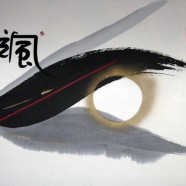 Shotei Ibata-sensei: Moving Calligraphy into the 21st Century.